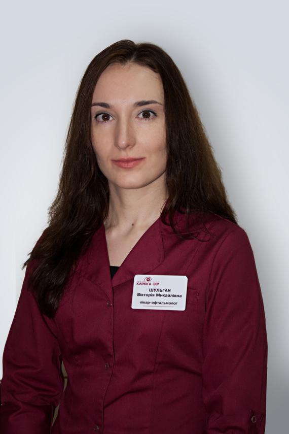 Шульган Вікторія